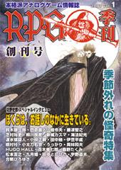 季刊R・P・G / RPGamer 国際通信...