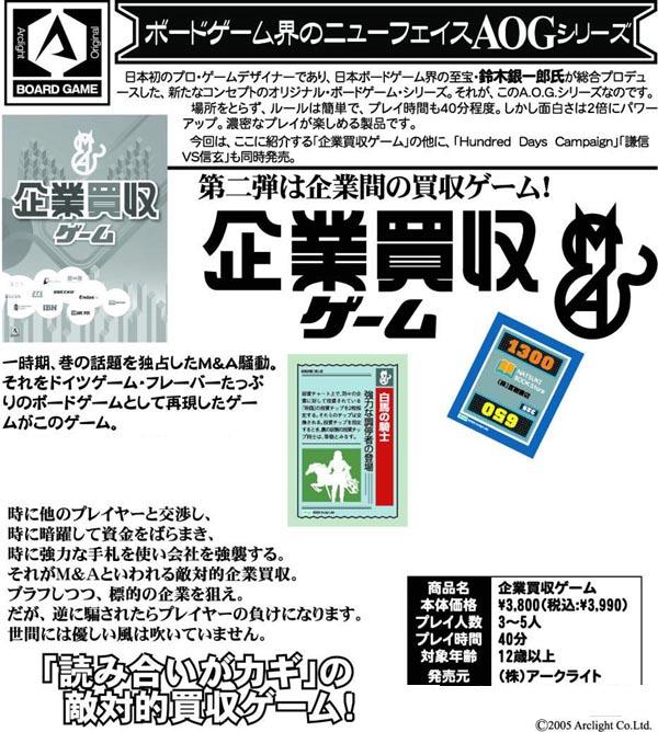 企業買収ゲーム M&A 鈴木銀一郎 ...